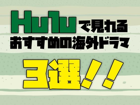 hulu 海外ドラマ おすすめ