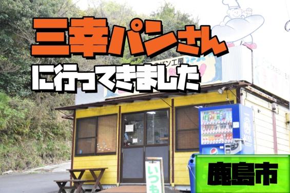 佐賀県 鹿島市 三幸パン