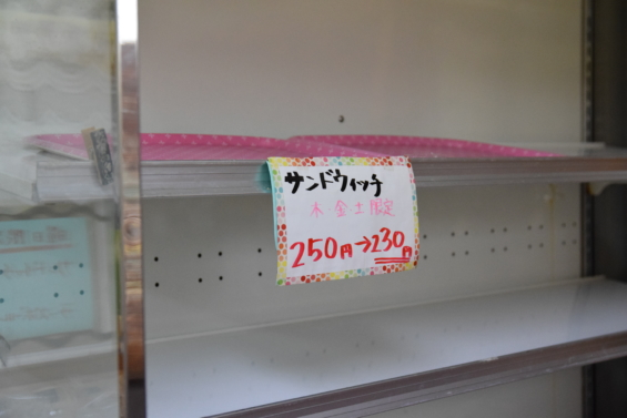 鹿島市 三幸パン