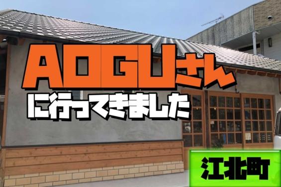 佐賀県 江北町 AOGU