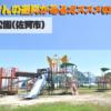 【佐賀県の公園】森林公園(佐賀市)たくさんの遊具があるおすすめの公園!