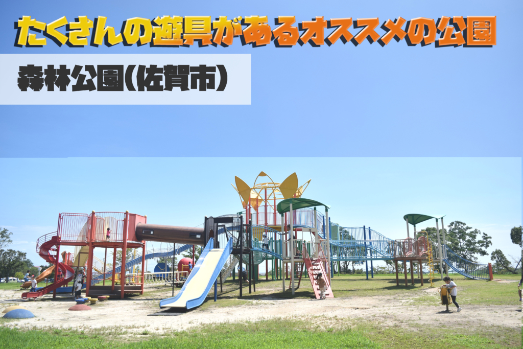 佐賀市 森林公園の紹介