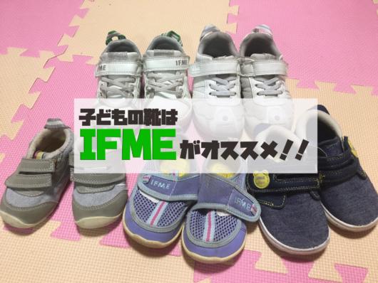 子どもの靴 おすすめ IFME