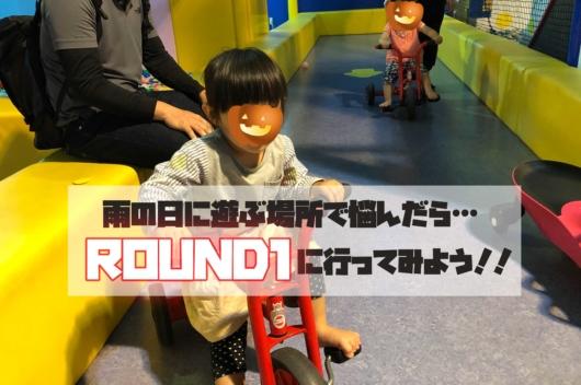 佐賀 ROUND1 おすすめ