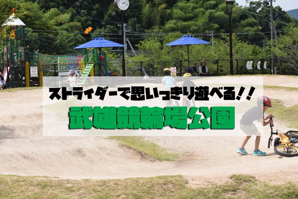 武雄競輪場公園