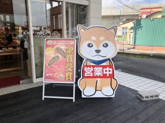 武雄市 伊三郎製パン