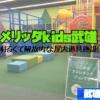 【武雄市】メリッタKids武雄がリニューアルオープンしたので行ってきました!【遊び場