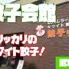 武雄市 餃子会館