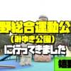 【嬉野市】嬉野総合運動公園(みゆき公園)に行ってきました!【佐賀県の公園】
