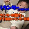 バウンサー使う?ウチではバウンサーが大活躍!2人目の育児には特におすすめ!