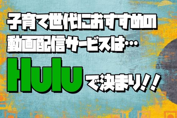 hulu 家族 おすすめ