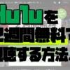 hulu 無料 方法