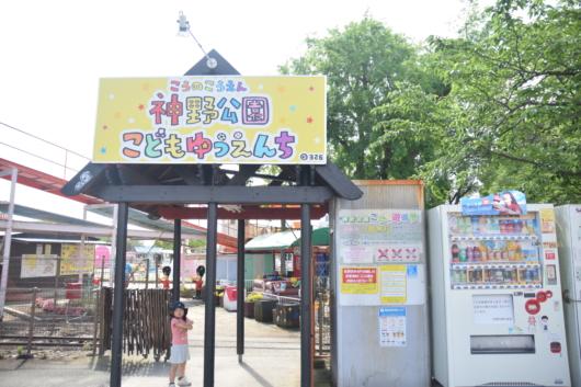 佐賀市 神野公園