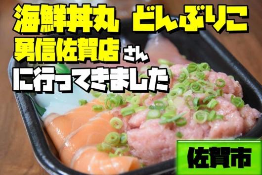 佐賀市 海鮮丼 どんぶりこ