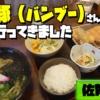 佐賀市 番豚(バンブー)