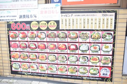 海鮮丼丸 どんぶりこ 佐賀市