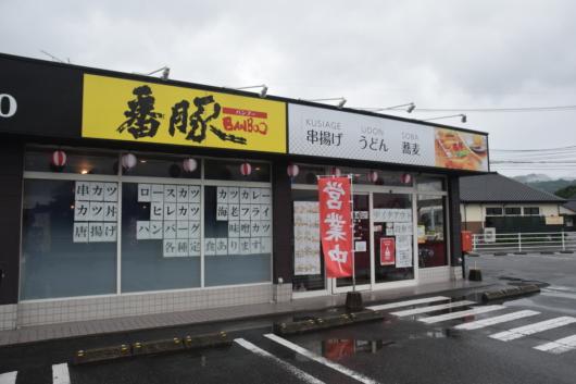佐賀市 番豚(バンブー) 定食