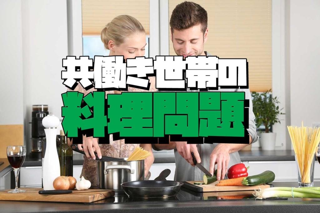 共働き 料理 時短
