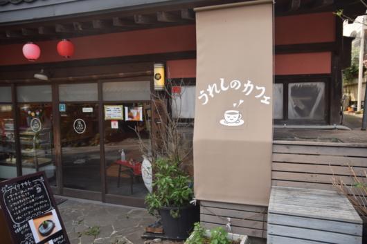 嬉野市 うれしのcafe