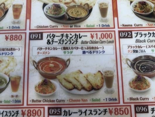 武雄市 ミラン カレー