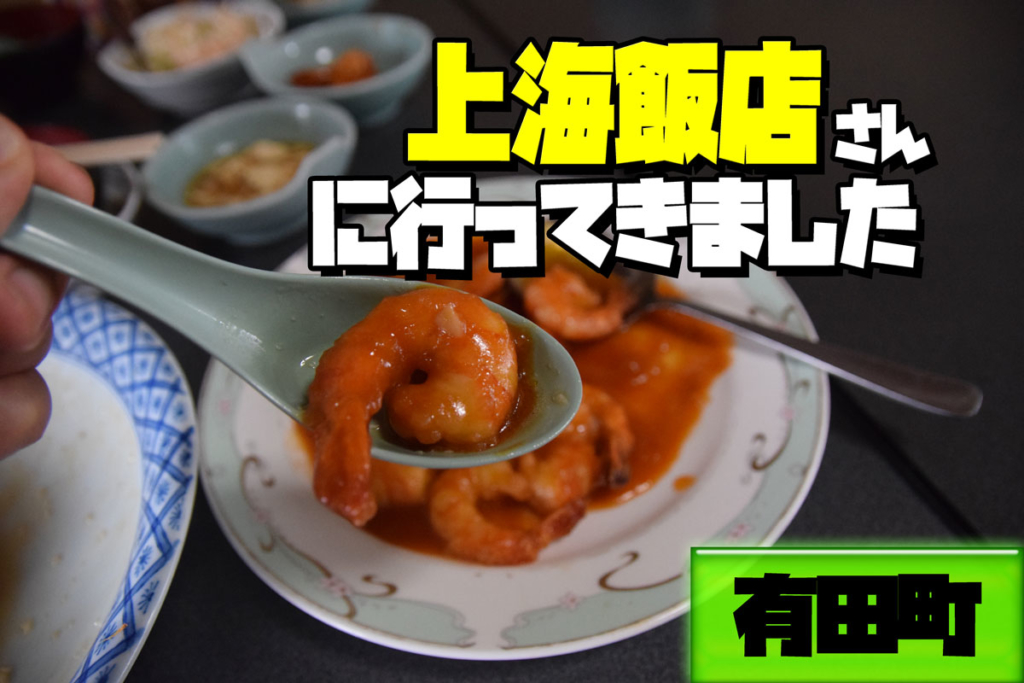 有田町 上海飯店 ランチ