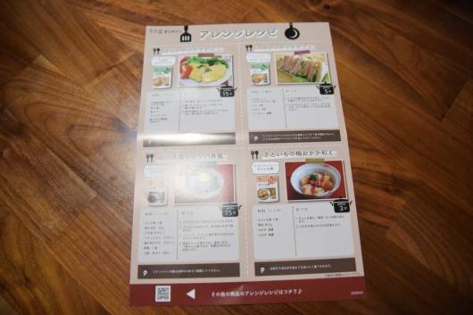 カネ吉 総菜