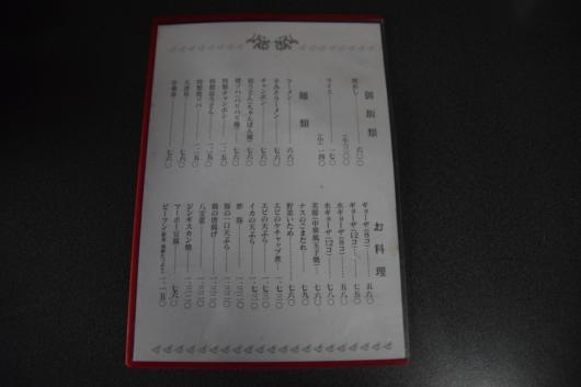 有田町 上海飯店