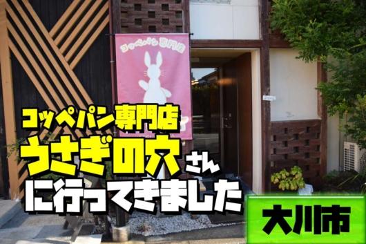 大川市 パン うさぎの穴