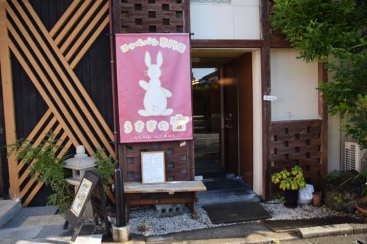 大川市 うさぎの穴 コッペパン