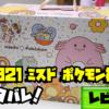 【レビュー】2021年ミスドポケモン福袋を買ってきたので開封していく!【ネタバレ