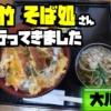 【大川市】若竹そば処 昭和を感じさせる和風な定食屋さん!【福岡県】