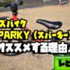 キッズバイク SPARKY スパーキー