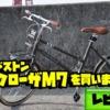 マークローザM7(ミニベロ)を買ったのでレビュー!【自転車】