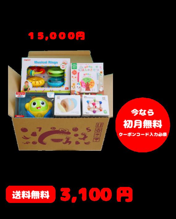 知育玩具 レンタル