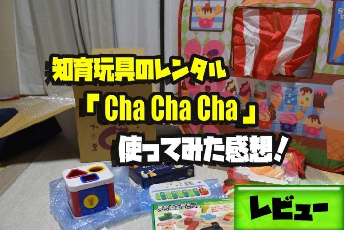 知育玩具 レンタル Cha Cha Cha
